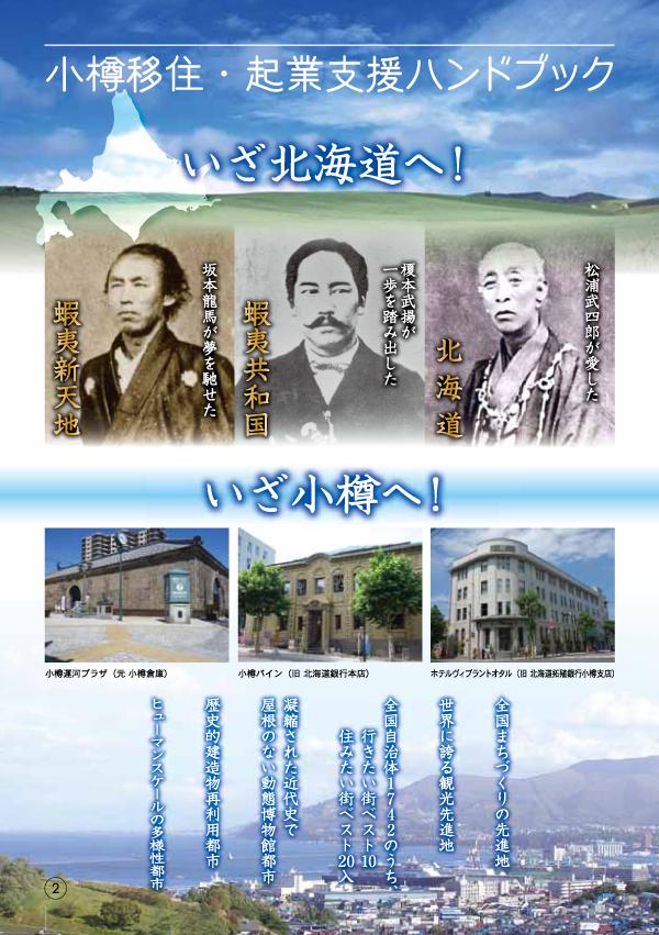 小樽移住・起業支援ハンドブック-04