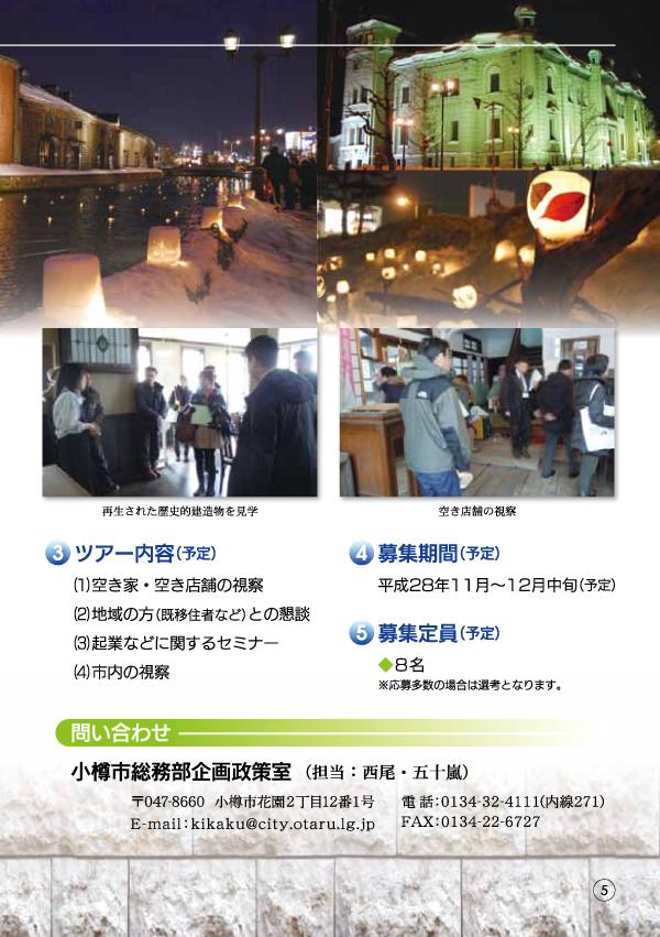 小樽移住・起業支援ハンドブック-07