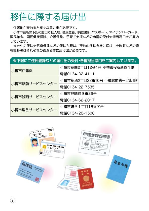 小樽移住・起業支援ハンドブック-08