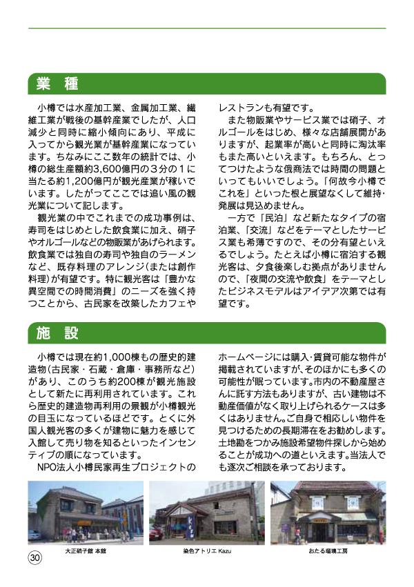 小樽移住・起業支援ハンドブック-32