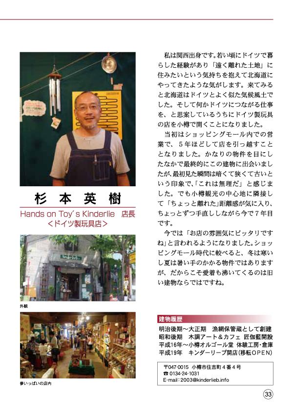 小樽移住・起業支援ハンドブック-35