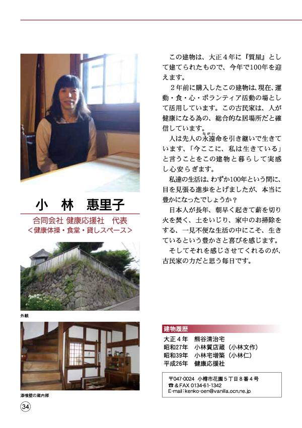 小樽移住・起業支援ハンドブック-36