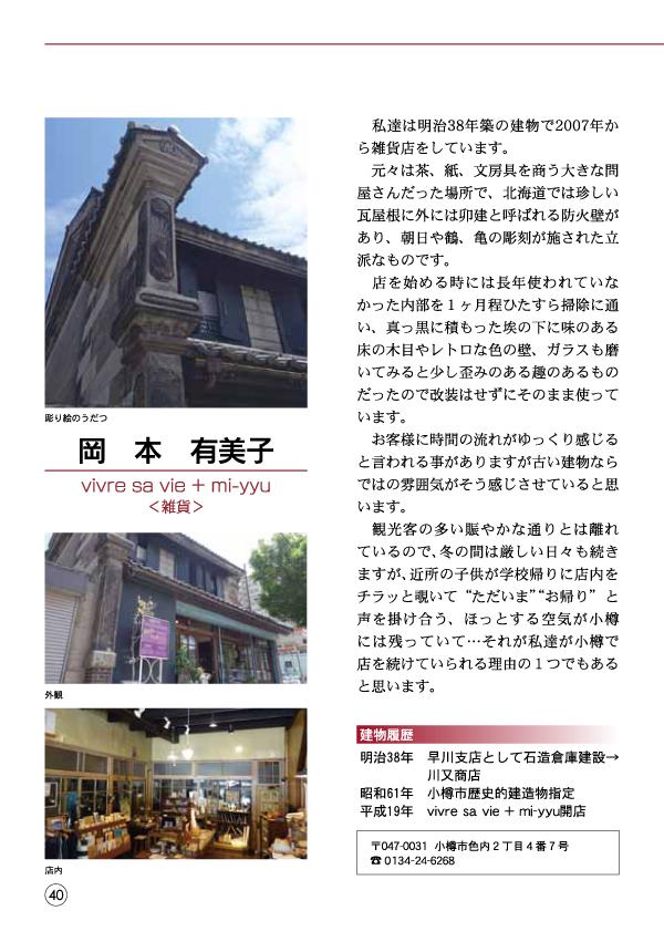 小樽移住・起業支援ハンドブック-42