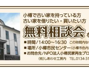 6月28日土曜日に「無料相談会」を開催します。