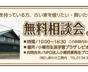 1月24日(土)に「無料相談会」を開催します