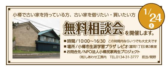 無料相談会1/24