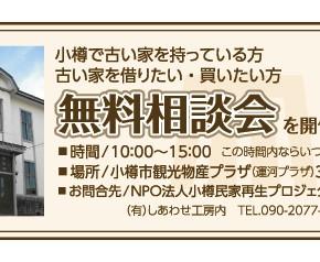 9月13日(日)『小樽歴史的建造物再利用コンテスト』の際に、無料相談会も開催します。