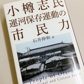 当NPO理事 石井伸和著「小樽志民 運河保存運動の市民力」発売中