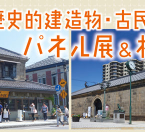 小樽歴史的建造物・古民家再生パネル展&相談会atチカホ