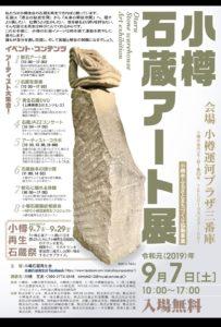石蔵アート展チラシ表