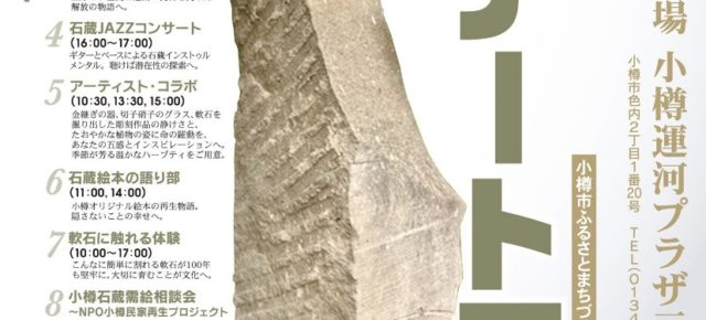 小樽石蔵アート展を9月7日(土)に開催します