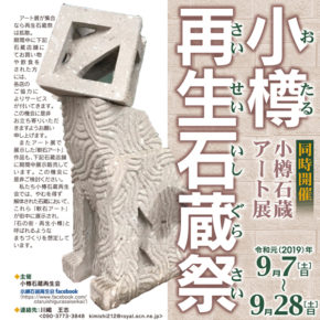 小樽再生石蔵祭(9/7〜9/29)