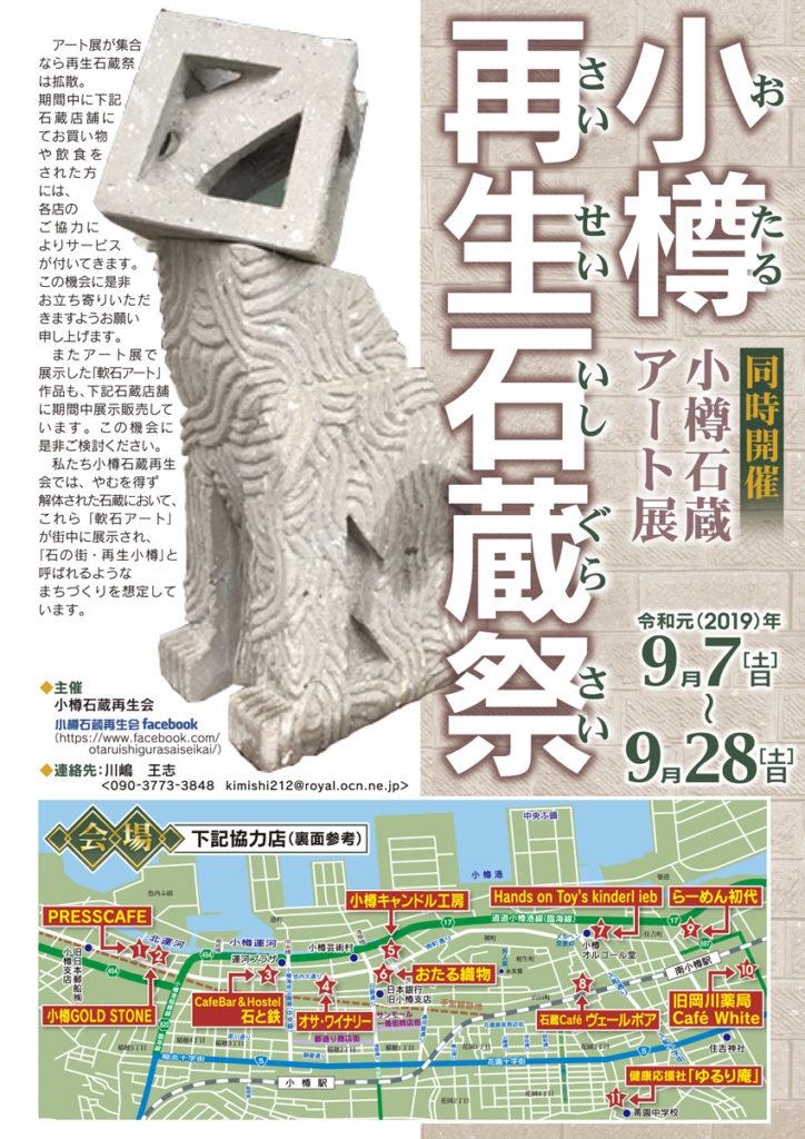 再生石蔵祭チラシ-02