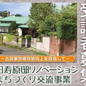 「旧寿原邸リノベーションまちづくり交流事業」受講者募集!