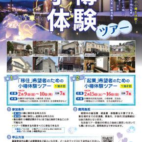 移住・起業希望者のための小樽体験ツアー2020