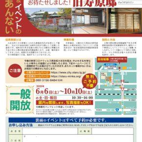 旧寿原邸 一般開放&イベントのごあんない