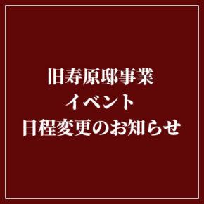 旧寿原邸事業 イベント日程変更のお知らせ