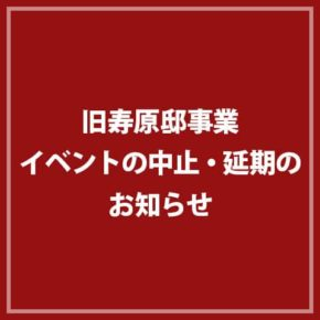 旧寿原邸 一般開放・イベントの中止・延期のお知らせ 9月10日